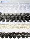 Кружево плетенное